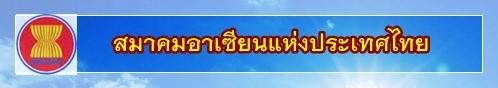 http://www.aseanthailand.org/index.php